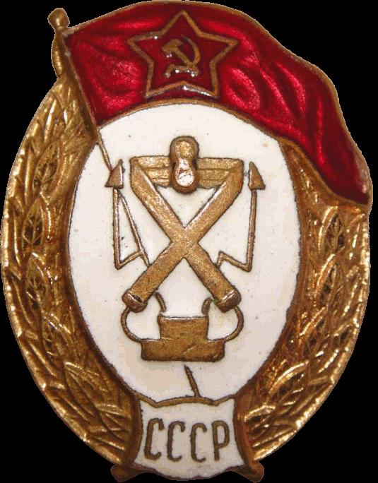 Знак об окончании среднего военного зенитно-прожекторного училища