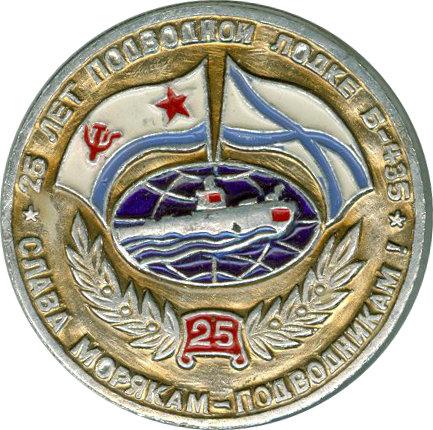 нагрудный знак подводная лодка магнитогорск б-471